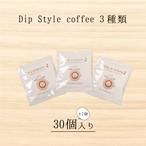 【30個入り+1個】Dip style coffee cafeMOREオリジナルブレンド3種