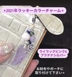 2021年ラッキーカラー『お財布にぴったり☆天使の羽チャーム』