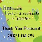 万貴音Presents「じゃんごーオンライン」Lv.6 Thank You Postcard
