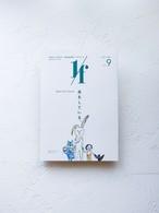 【一回目/ご予約】 息をしている。リトルプレス 『1/f(エフブンノイチ )』vol.9