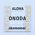 Hawaiianpaint KAN タイル表札 3枚組【Plumeria White】