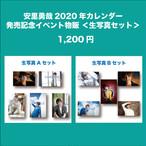 安里勇哉2020年カレンダー 生写真セット