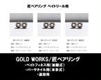 GOLD WORKS / 匠ベアリング