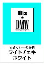 ワイドチェキホワイト【8/14~8/16受付分】
