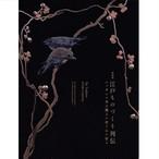 江戸ものづくり列伝—ニッポンの美は職人の技と心に宿る―