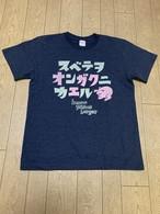 スベテヲオンガクニカエルTシャツ 2020シリーズ【ダークヘザーネイビー】