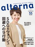 オルタナ55号(2018年12月17日発売)