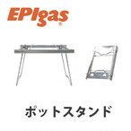 EPIgas(イーピーアイ ガス) ポットスタンド 直結型 ストーブ用 補助スタンド アウトドア キャンプ グッズ サバイバル バーナー 安定 A-6602