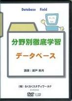 わく☆すた公開セミナーDVD 分野別徹底学習 データベース