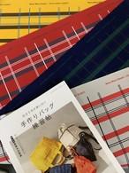 【赤峰清香さん新刊出版記念⭐︎予約販売】「仕立て方が身に付く 手作りバッグ練習帖」&オリジナルデザイン帆布セット