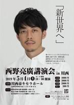 西野亮廣講演会in川西 前売チケット自由席