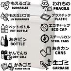 ゴミ分別シール ゴミラベル ゴミシール DIY インテリア 【便利商品】【送料無料】ゴミ箱