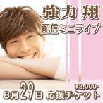 8月29日配信ライブ応援チケット