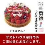 イチゴタルトケーキ 7号【ご宿泊日にお届けします】