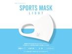 スポーツマスク ライト SPORTS MASK LIGHT 2枚セット【VAYoreLA】バイオレーラ