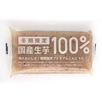 冬期限定国産生芋100%板こんにゃく