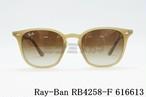 【正規取扱店】Ray-Ban(レイバン) RB4258-F 616613 52サイズ ウェイファーラー ブルー