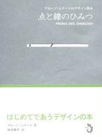 点と線のひみつ ブルーノ・ムナーリのデザイン教本