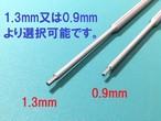 ◆六角レンチドライバーヘッド1.3mm又は0.9mm 材質/超硬ホワイトスチール MINI CP、SUEPR CPスピンドルシャフト取外し用★ビット軸径3.5㎜
