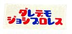 【タオル】ダレジョロゴ