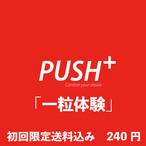 PUSH+   1粒体験