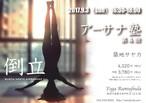 9/3開催!第4回 アーサナ塾 「倒立」【早割】