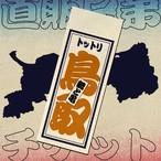 鳥取(1/1) 20冊仕入れ
