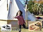196 ひのきのキャンプ用品 青空輪投げ 196hinoki-090 アウトドア キャンプ 輪投げ 遊び 遊具 子供 キッズ わなげ 庭 屋外 バーベキュー