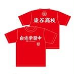 染谷高校Tシャツ/「自宅学習中」モデル