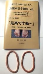 足楽です輪〜(5本指対応)