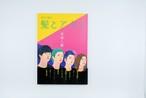 【1/31発売】美容文藝誌 髪とアタシ「音楽と髪」