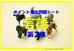 ポイント別強化問題(CD付) 「言語 第3集」