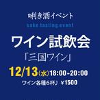 12月13日(水)「Christmas ワイン」 試飲会