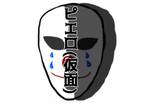 ピエロ(仮面)