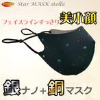GOGO789 StarMASK Stella 銀ナノ+銅マスク 秋冬用 星 スター 星とドット柄