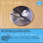 《癒やしの小鳥》シマエナガのオリジナルコンパクトミラー【1,000円以上のご注文で送料無料】