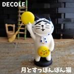(335) デコレ コンコンブル 月とすっぽんぽん猫 マスコット