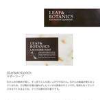 LEAF&BOTANICS マザーソープ(ゼラニウム、グレープフルーツ、オレンジ、ローズマリー、ラベンダー、レモングラス)
