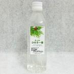 葉っぱ水・ひのき一番(500ml)|お肌に最適な濃度に調整した杉葉エキス(旧商品名:ひのき一番搾り)