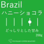 ブラジル ハニーショコラ【フルシティ】200g