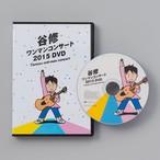 谷修ワンマンコンサート2015 DVD