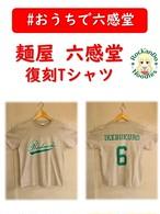 六感堂オリジナルTシャツ 復刻版