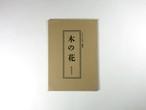 木の花21号[特集:南部系工人 佐々木与始郎](こけしの会 編)