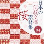 日本の伝統文様素材集4「桜」(SWST0119)