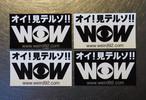 WOWステッカー大白黒4枚組(送料込み)