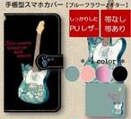 選べるカラー*iphone・Android手帳型スマホカバー《ブルーフラワー♪ギター》