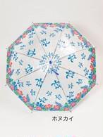 【Kahiko】ビニール傘