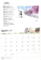 2020年4月カレンダー(春の風音)