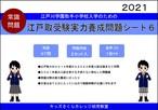 江戸川学園小学校実力養成問題シート 第6集「常識」