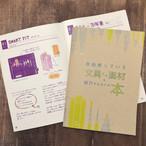 ヒヅキカヲル『普段使っている文具とか画材を紹介するだけの本』